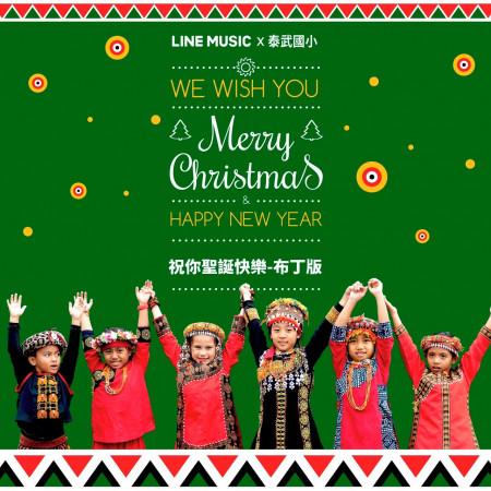 祝你聖誕快樂 布丁版 - LINE MUSIC x 泰武國小 專輯封面