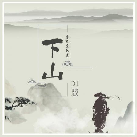 下山(DJheap九天版) 專輯封面