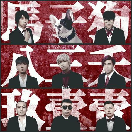 馬子狗(feat. 玖壹壹) 專輯封面