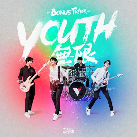 《Youth 無限》Bonus Track 專輯封面