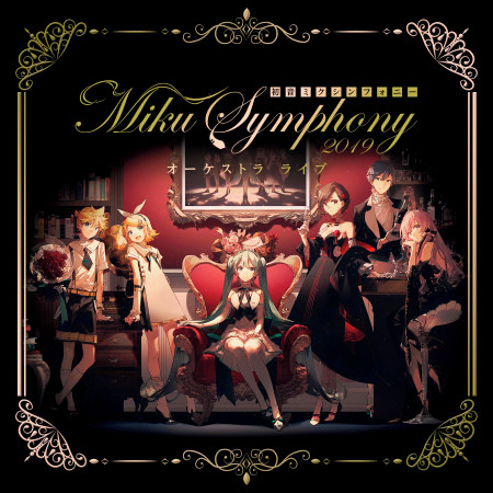 初音未來交響樂~Miku Symphony 2019 交響樂演奏會 專輯封面