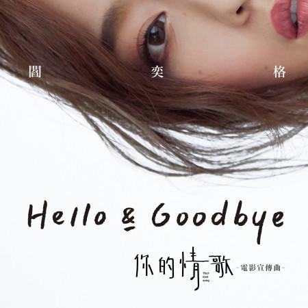 Hello & Goodbye 專輯封面