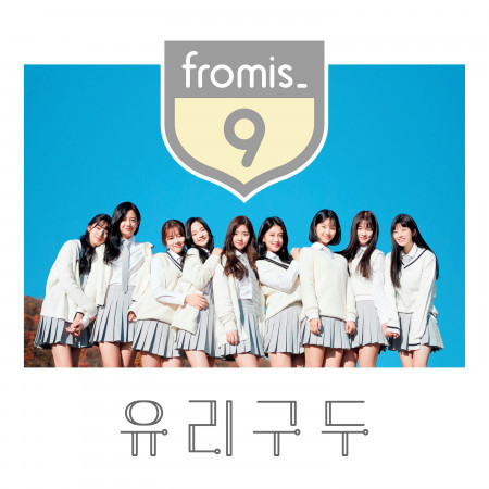 Glass Shoes (From fromis_9 Pre-Debut) 專輯封面