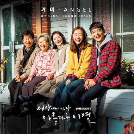 The Most Beautiful Goodbye (Original Television Soundtrack) 專輯封面