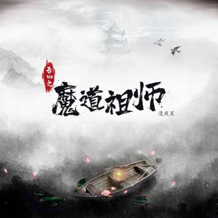 吾心之《魔道祖師》 專輯封面
