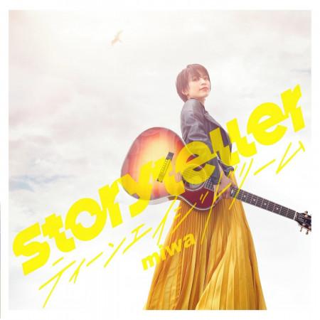 Storyteller / Teenage Dream 專輯封面