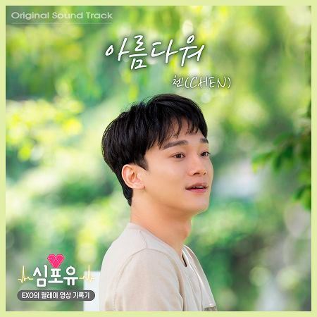 Beautiful (Heart 4 U Original Soundtrack) 專輯封面