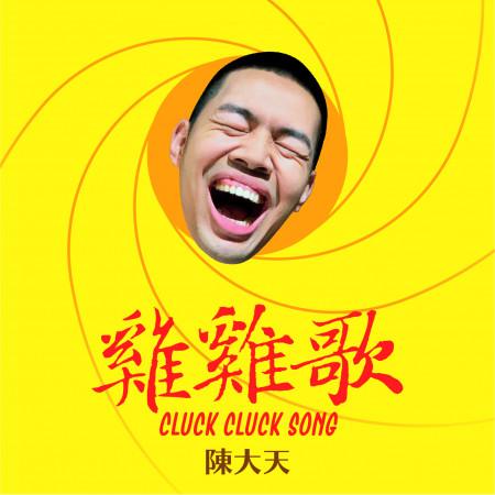 雞雞歌 專輯封面