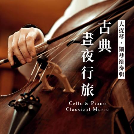 古典晝夜行旅 / 大提琴.鋼琴演奏輯 (Cello & Piano Classical Music) 專輯封面