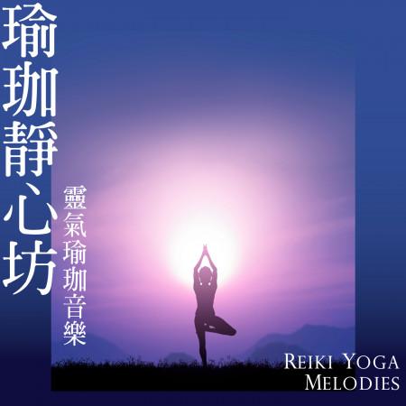 瑜珈靜心坊:靈氣瑜珈音樂 (Reiki Yoga Melodies) 專輯封面