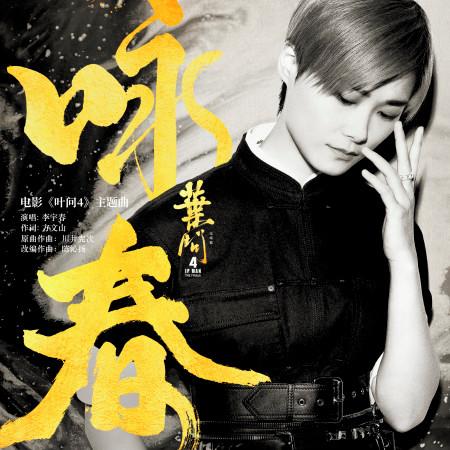 詠春 (電影《葉問4》主題曲) 專輯封面