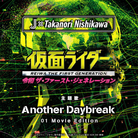 Another Daybreak 01 Movie Edition 專輯封面