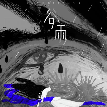 谷雨 專輯封面