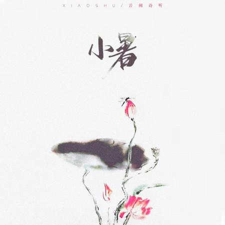 小暑 專輯封面