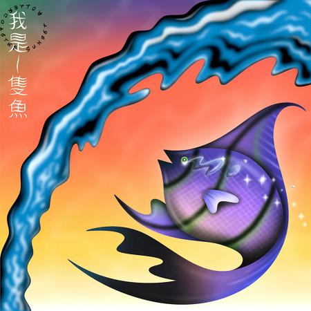 我是一隻魚 專輯封面