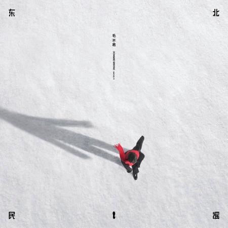 東北民謠 專輯封面