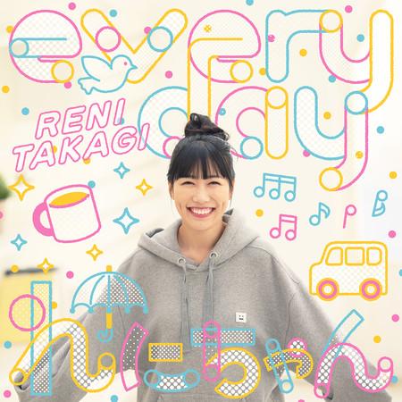 everyday 小蕾妮 專輯封面