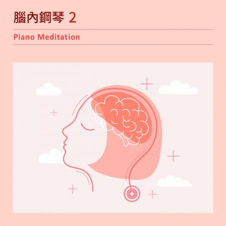 腦內鋼琴 2 / 韓系療癒音樂 (Piano Meditation 2) 專輯封面