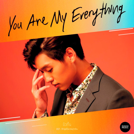 You Are My Everything (Ost.รักฉุดใจนายฉุกเฉิน) 專輯封面