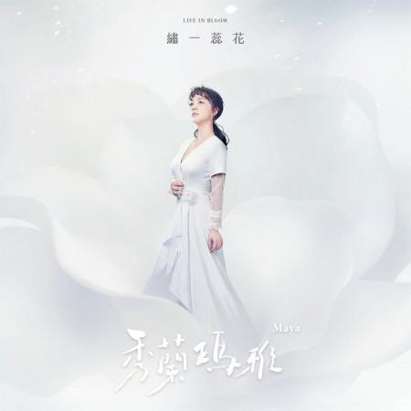 繡一蕊花 專輯封面