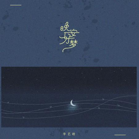 晚安好夢 專輯封面
