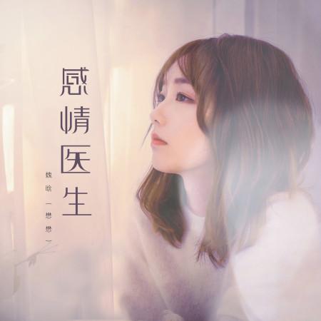 感情醫生 專輯封面