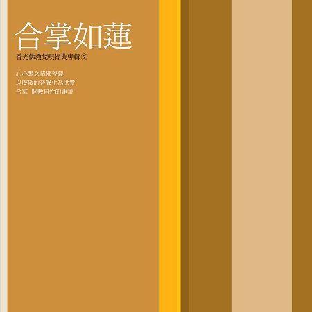 香光佛教梵唱經典專輯②合掌如蓮 專輯封面