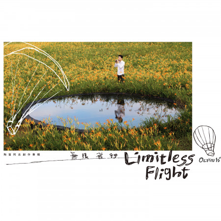 無限飛行 Limitless Flight 專輯封面