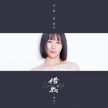 借我 (重生) 專輯封面