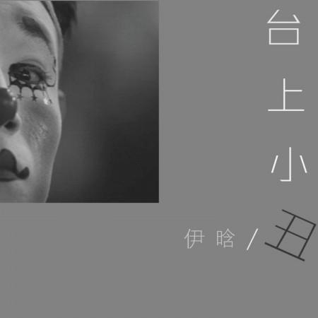 台上小丑 專輯封面