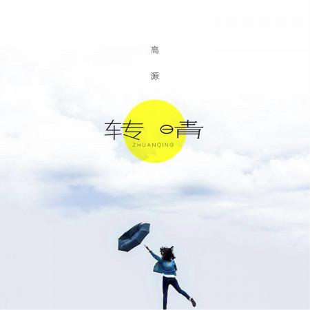 轉晴 專輯封面