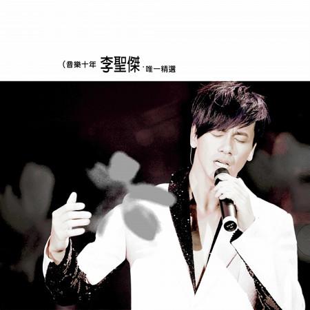 音樂十年李聖傑唯一精選 專輯封面