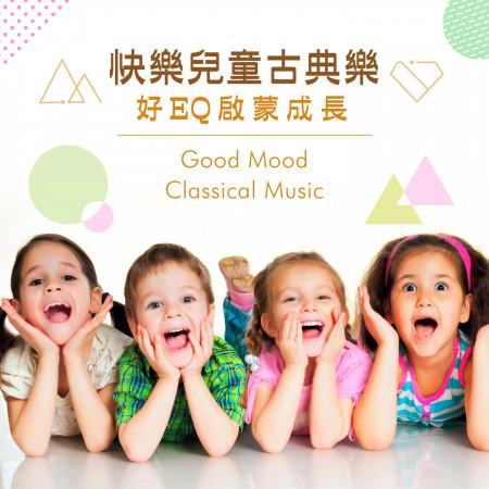 快樂兒童古典樂:好EQ啟蒙成長 (Good Mood Classical Music) 專輯封面