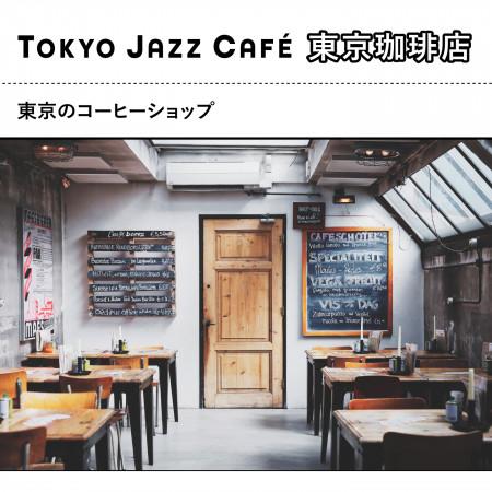 東京爵士咖啡廳 (Tokyo Jazz Café) 專輯封面