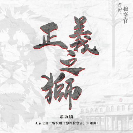 正義之獅 (電視劇《你好檢察官》主題曲) 專輯封面