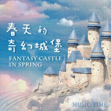 春天的奇幻城堡 專輯封面