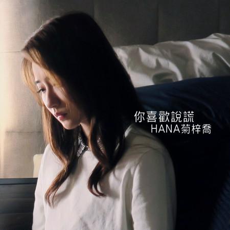 """你喜歡說謊 (劇集 """"黃金有罪"""" 片尾曲) 專輯封面"""