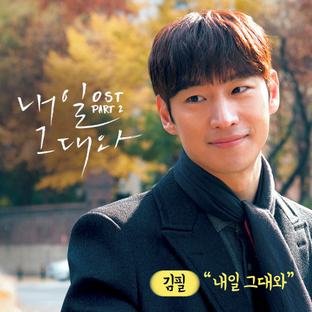 With You (Original Television Soundtrack), Pt. 2 專輯封面