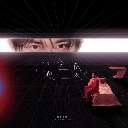 溫差感 專輯封面