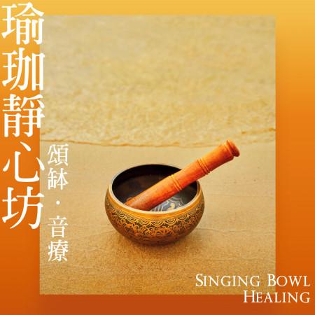 瑜珈靜心坊:頌缽.音療 (Singing Bowl Healing) 專輯封面