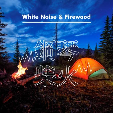 催眠白噪音.鋼琴柴火 (White Noise & Firewood) 專輯封面