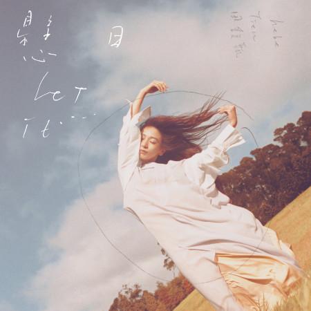 懸日 專輯封面