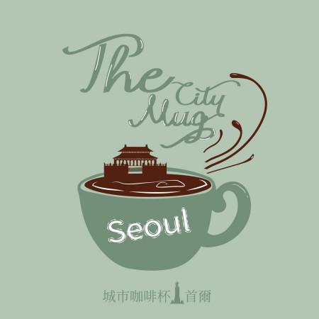 城市咖啡杯-首爾 The City Mug-Seoul 專輯封面
