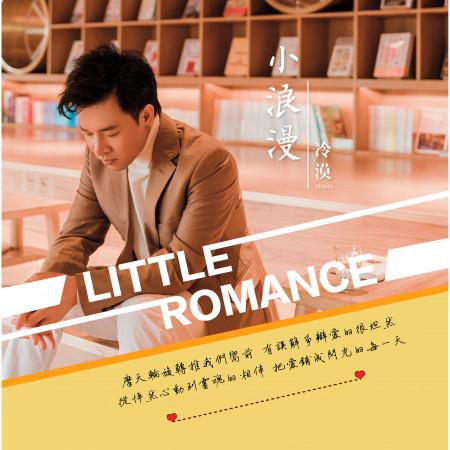 小浪漫 專輯封面