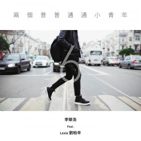 兩個普普通通小青年 (feat. 劉柏辛) 專輯封面