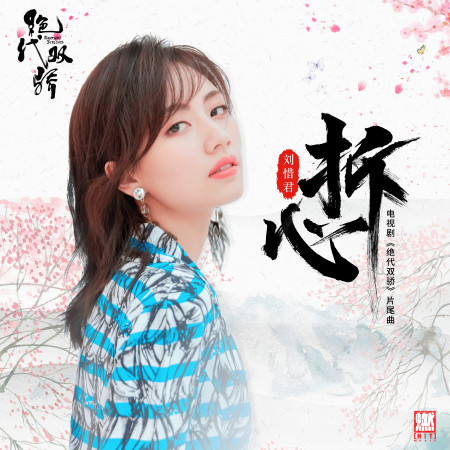 拆心 (電視劇《絕代雙驕》片尾曲) 專輯封面