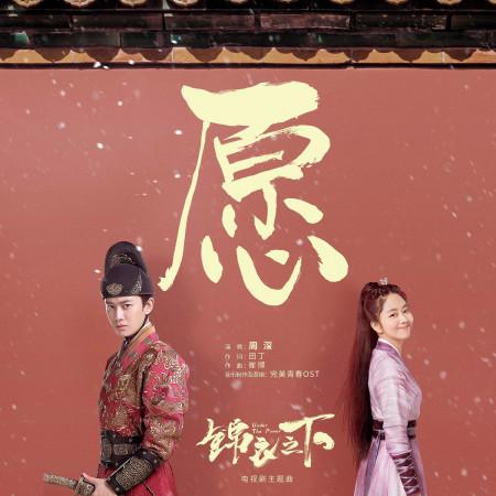 願 (電視劇《錦衣之下》主題曲) 專輯封面