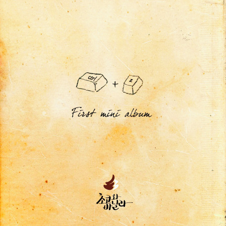 Ctrl +Z 專輯封面