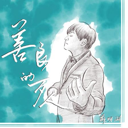 善良的歹人(搶先聽) 專輯封面