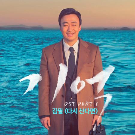 Memory (Original Television Soundtrack), Pt. 1 專輯封面